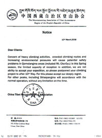 Chinese_closure_document